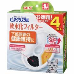 ピュアクリスタル 猫用フィルター式給水器 軟水化フィルター(4コ入)(発送可能時期:通常3-5日で発送予定)[ペットの雑貨・ケアグッズ]