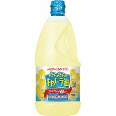 味の素(AJINOMOTO) さらさらキャノーラ油(1.35kg)(発送可能時期:3-7日(通常))[サラダ油・てんぷら油]
