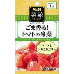 菜館シーズニング ごま香るトマトの冷菜(2人前*2回分)(発送可能時期:3-5日(通常))[香辛料]