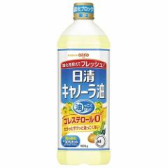 日清 キャノーラ油(1000g)(発送可能時期:1週間-10日(通常))[サラダ油・てんぷら油]