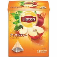 リプトン アップル ティーバッグ(12包)(発送可能時期:通常3-5日で発送予定)[紅茶のティーバッグ・茶葉(フレーバー)]