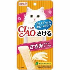 いなば チャオ さけるささみチキンスープ味(25g)(発送可能時期:3-7日(通常))[猫のおやつ・サプリメント]