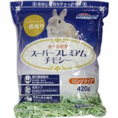 ドギーマン 食べる牧草 スーパープレミアムチモシー(420g)(発送可能時期:1週間-10日(通常))[小動物のフード]