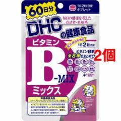 DHC ビタミンBミックス 60日(120粒*2コセット)(発送可能時期:3-7日(通常))[ビタミンB群]