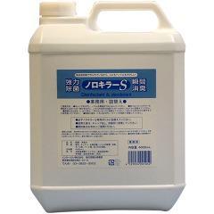 ノロキラーS 詰替え(4L)[消臭・除菌スプレー]【送料無料】