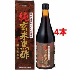 純玄米黒酢(720mL*4コセット)(発送可能時期:3-7日(通常))[玄米酢・玄米黒酢]