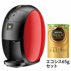 【おまけ付き】ネスカフェ ゴールドブレンド バリスタ アイ レッド SPM9635-R (1台)(発送可能時期:通常1-3日で発送予定)