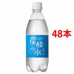 国産 天然水仕込みの炭酸水 ナチュラル(500mL*48本入)(発送可能時期:1週間-10日(通常))[国内ミネラルウォーター]【送料無料】