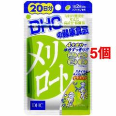 DHC メリロート 20日分(40粒入*5コセット)(発送可能時期:通常1週間-10日で発送予定)[ダイエットサプリメント その他]