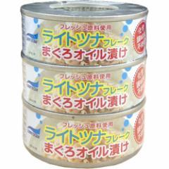 サニーオーシャン ライトツナフレーク オイル漬け(80g*3缶)(発送可能時期:3-5日(通常))[水産加工缶詰]