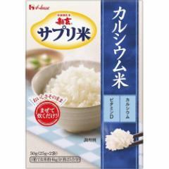 新玄 サプリ米 カルシウム(25g*2袋入)(発送可能時期:通常1-5日で発送予定)[ダイエットフード その他]