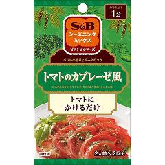 S&Bシーズニング トマトのカプレーゼ風(7g)(発送可能時期:3-5日(通常))[香辛料]