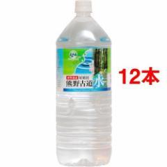 熊野古道水(2L*6本入*2コセット)(発送可能時期:1週間-10日(通常))[国内ミネラルウォーター]【送料無料】
