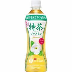 特茶ジャスミン(500mL*24本入)(発送可能時期:1週間-10日(通常))[トクホのお茶]