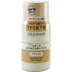 セザンヌ UV スキンカラーベース ナチュラル 02(40mL)[化粧下地・ベース]