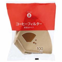 きほんのき コーヒーフィルター 無漂白タイプ(100枚入り)(発送可能時期:1週間-10日(通常))[コーヒー用品]