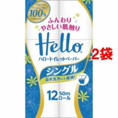 ハロー トイレットペーパー シングル(12ロール*2コセット)(発送可能時期:1週間-10日(通常))[トイレットペーパー シングル]