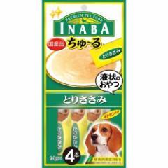 INABA(いなば) ちゅーる とりささみ(14g*4本入)(発送可能時期:3-7日(通常))[犬のおやつ・サプリメント]