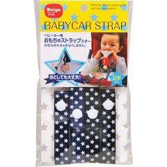 ベビーカー用おもちゃストラップスター ネイビー&ブラック(2本入)(発送可能時期:3-7日(通常))[ホルダー・クリップ]