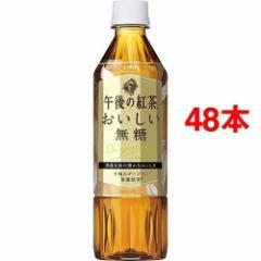 キリン 午後の紅茶 おいしい無糖(500mL*48本セット)(発送可能時期:1-5日(通常))[紅茶の飲料(ストレート)]