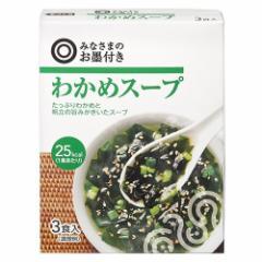 みなさまのお墨付き わかめスープ(3食入)(発送可能時期:通常1-3日で発送予定)[インスタントスープ]