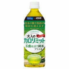 大人のカロリミット 玉露仕立て緑茶プラス(500mL*24本入)(発送可能時期:1週間-10日(通常))[はとむぎ茶]