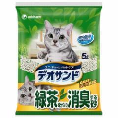 猫砂 デオサンド 緑茶成分入り消臭する砂(5L)(発送可能時期:1-5日(通常))[猫砂・猫トイレ用品]