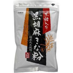 大村屋 黒糖入黒胡麻きな粉(120g)(発送可能時期:1週間-10日(通常))[胡麻(ごま)・豆]