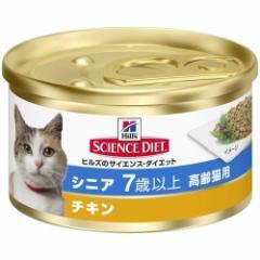 サイエンスダイエット シニア 7歳以上高齢猫用 チキン(82g)(発送可能時期:1週間-10日(通常))[キャットフード(ウェット)]