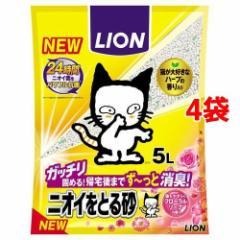 猫砂 ニオイをとる砂 フローラルソープの香り(5L*4コセット)(発送可能時期:1週間-10日(通常))[猫砂・猫トイレ用品]【送料無料】