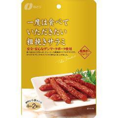 一度は食べていただきたい 粗挽きサラミ(60g)(発送可能時期:1週間-10日(通常))[お菓子 その他]