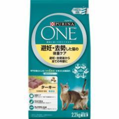 ピュリナワン キャット 避妊・去勢した猫の体重ケア ターキー(2.2kg)(発送可能時期:1週間-10日(通常))[キャットフード(ドライフード)]