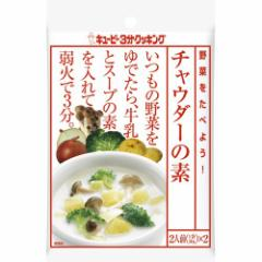 3分クッキング 野菜を食べよう! チャウダーの素(30g*2袋入)(発送可能時期:5-7日(通常))[調味料 その他]