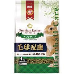 プレミアムレシピ ヘアボールケア メンテナンス 7ヶ月から大人のウサギ用(250g*4袋入)(発送可能時期:1週間-10日(通常))[小動物のフード]