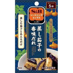 S&Bシーズニング 蒸し茄子の香味だれ(2人前*2回分)(発送可能時期:3-5日(通常))[香辛料]