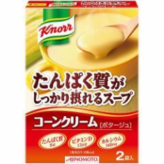 クノール たんぱく質がしっかり摂れるスープ コーンクリーム(2袋入)(発送可能時期:通常1-5日で発送予定)[噛まなくてよいタイプ]
