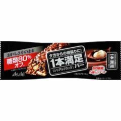 1本満足バー シリアルブラック 糖類80%オフ(1本入)(発送可能時期:3-7日(通常))[スナック菓子]