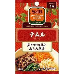 S&Bシーズニング ナムル(13g)(発送可能時期:3-5日(通常))[香辛料]