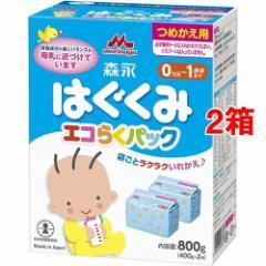 森永 はぐくみ エコらくパック つめかえ用(400g*2袋入*2コセット)[ミルク 新生児]【送料無料】