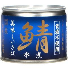 美味しい鯖水煮 食塩不使用(190g)[水産加工缶詰]