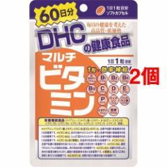 DHC マルチビタミン 60日(60粒*2コセット)(発送可能時期:3-7日(通常))[マルチビタミン]