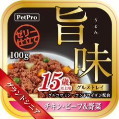 ペットプロ 旨味グルメトレイ グランドシニア 15歳以上用 チキン・ビーフ&野菜(100g)(発送可能時期:通常3-5日で発送予定)[犬用品]