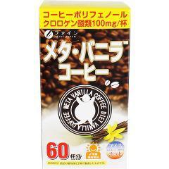 ファイン メタ・バニラコーヒー(1.1g*60包)(発送可能時期:通常3-5日で発送予定)[ダイエットサプリメント その他]