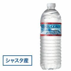クリスタルガイザー シャスタ産正規輸入品エコボトル 水(500mL*48本入)[海外ミネラルウォーター]【送料無料】