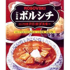 渋谷ロゴスキー いなか風ボルシチ(250g)(発送可能時期:3-5日(通常))[調理用シチュー]