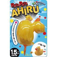 パタパタアヒル(1コ入)(発送可能時期:1週間-10日(通常))[お風呂 おもちゃ]