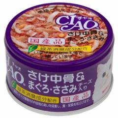 いなば チャオ さけ中骨&まぐろ・ささみ チーズ入り(85g)(発送可能時期:1週間-10日(通常))[キャットフード(ウェット)]