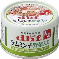 デビフ ラムミンチ 野菜入り(65g)(発送可能時期:3-7日(通常))[ドッグフード(ウェットフード)]