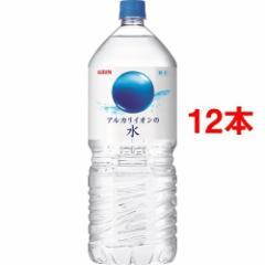 キリン アルカリイオンの水(2L*12本セット)(発送可能時期:1週間-10日(通常))[アルカリイオン水]【送料無料】