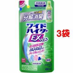 ワイドハイター EXパワー 漂白剤 詰め替え(480mL*3コセット)[漂白剤・ブリーチ剤(つめかえ用)]